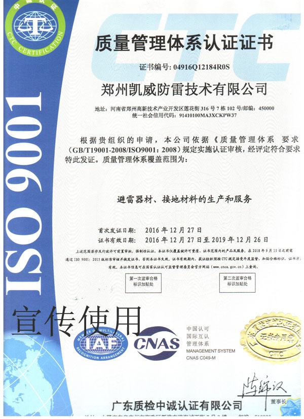 凯威防雷ISO9001质量管理体系认证证书X.jpg
