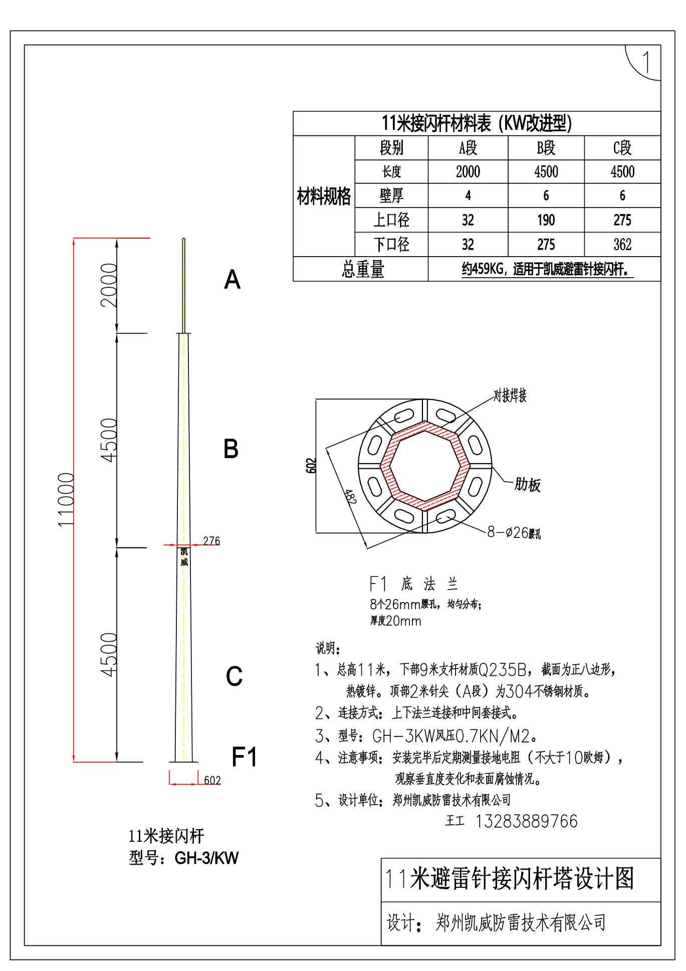 11米避雷针设计图1.jpg