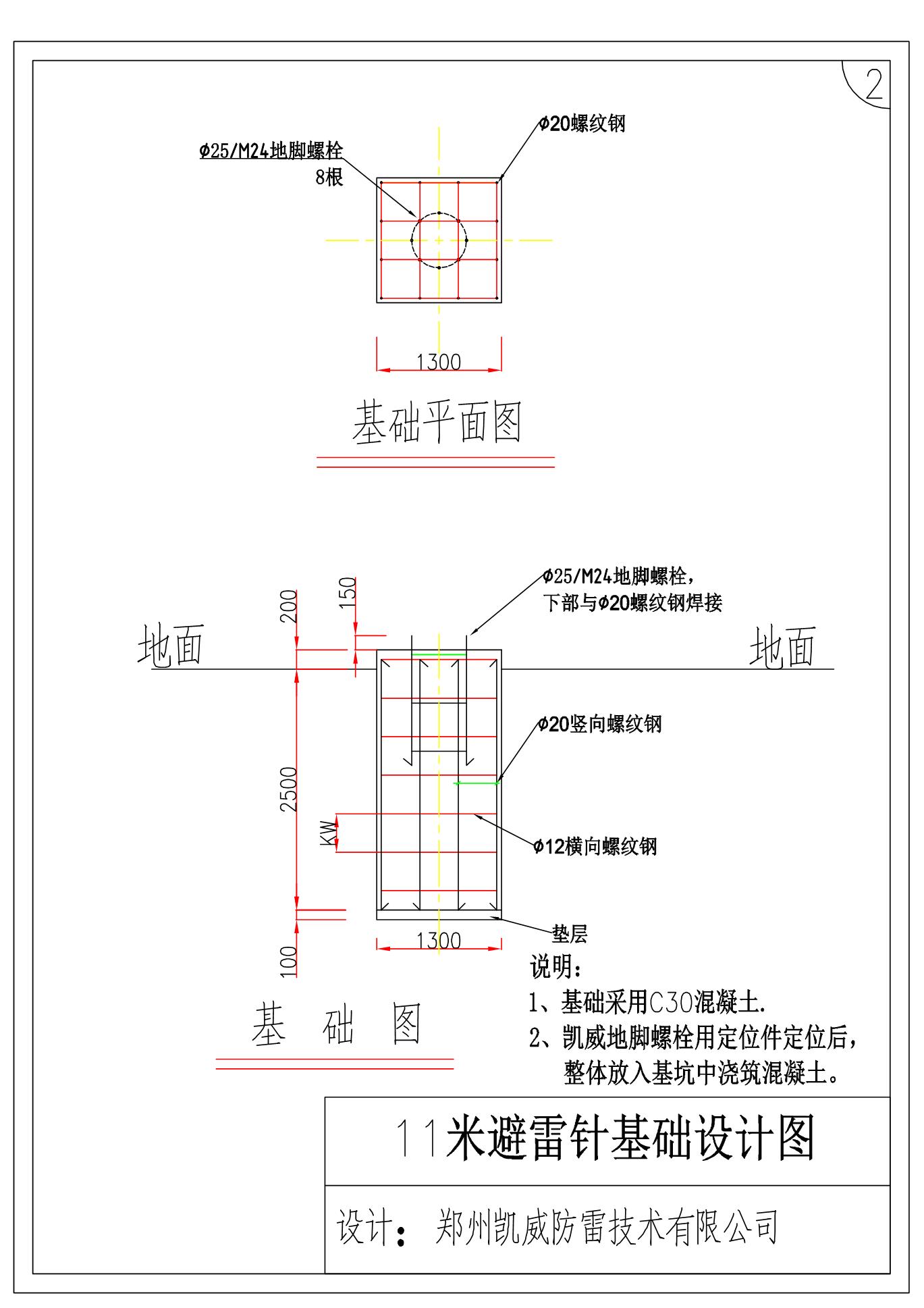 11米避雷针设计图2.jpg