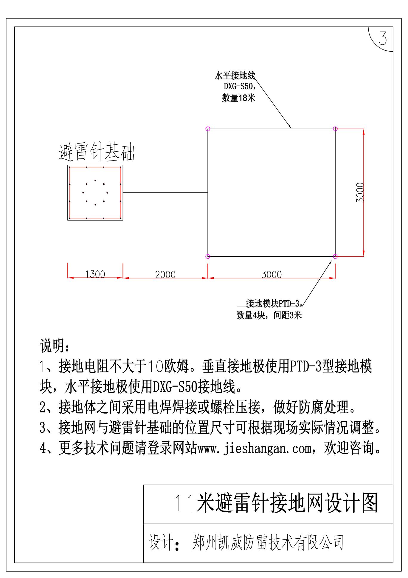 11米避雷针设计图3.jpg