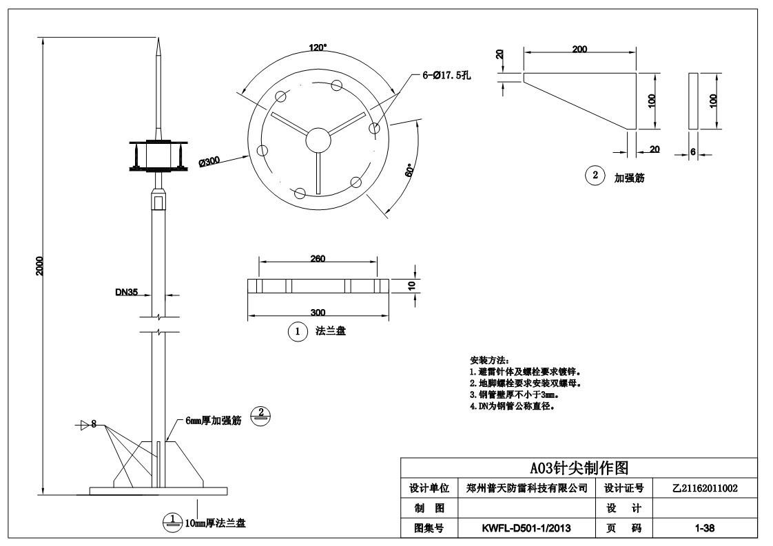 2米避雷针设计图.jpg