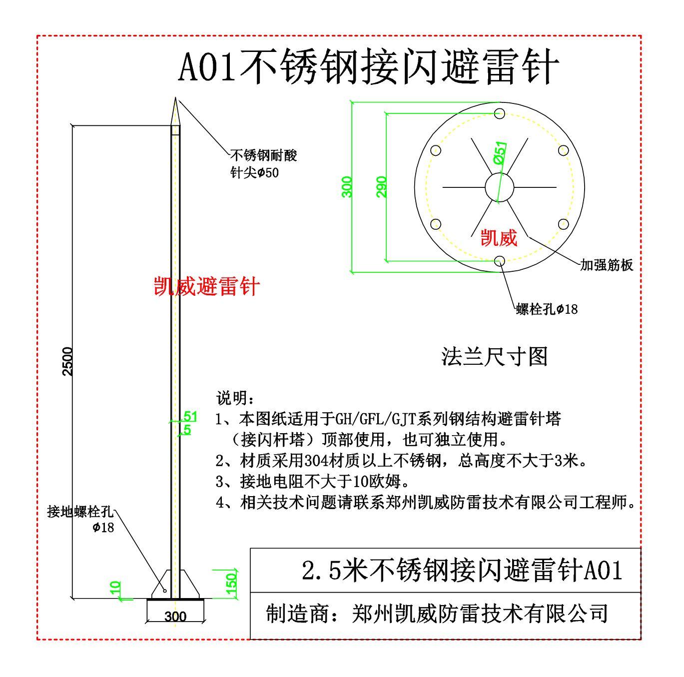 A01避雷针.jpg