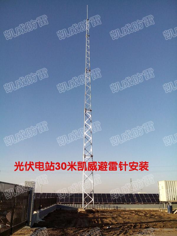 光伏电站30米避雷针安装图.jpg