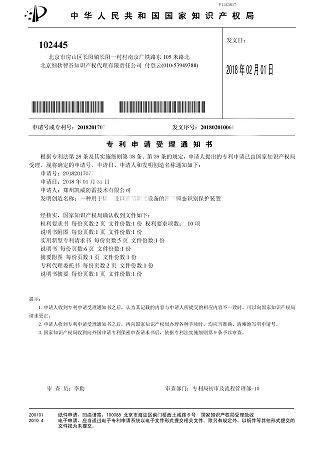专利2.jpg